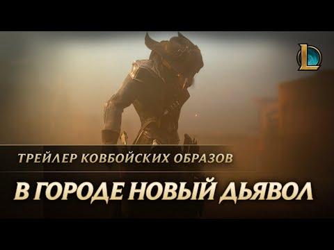 В городе новый дьявол | Трейлер ковбойских образов – League of Legends thumbnail
