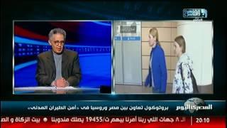 بروتوكول تعاون بين مصر وروسيا فى «أمن الطيران المدنى»
