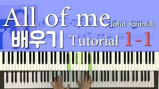 All of me(올오브미)Jon Schmidt_ Piano배우기(Tutorial)_1-1