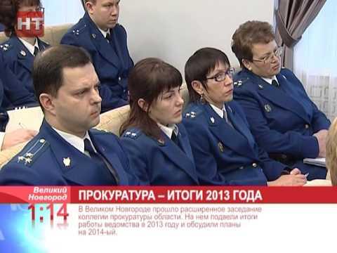В Прокуратуре Новгородской области прошло расширенное заседание коллегии