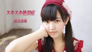 楽曲本家様:http://www.nicovideo.jp/watch/sm22879165 振付本家様:ht...