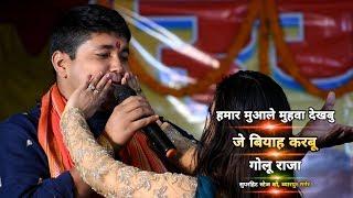 कल ब्यारपुर मनेर में गोलू राजा ने मचाया धमाल मरले मुहवा देखबु जे बियाह करबू सुपरहिट स्टेज शो