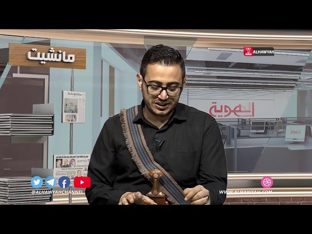 مانشت | هاشم الأحمر يكشف اسباب سقوط مارب و قوة الحوثي | قناة الهوية