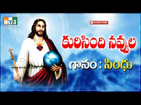 Kurusundi Navolavala ''Parinaya Swaralu'' Telugu Christian Marriage songs - By Sindhu