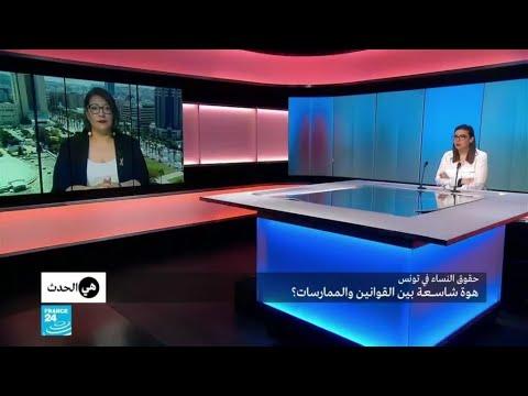 حقوق النساء في تونس: هوة شاسعة بين القوانين والممارسات؟  - 16:57-2021 / 5 / 14