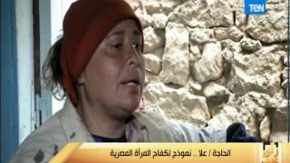 الحاجه علا .. نموذج لكفاح المرأة المصرية توجه رسالة لرئيس الجمهورية