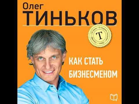 Олег Тиньков – Как стать бизнесменом. [Аудиокнига]