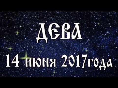 Гороскоп на июнь 2017 - astro-