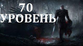 Ведьмак 3 Что будет на 70 уровне