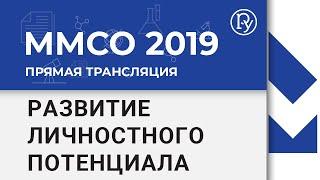ММСО-2019 Презентация программы по развитию личностного потенциала