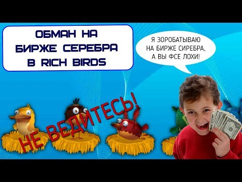 Вся правда о бирже серебра в Rich Birds. Очередной скрытый развод (Интернет-помойка #4)