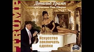 «Искусство заключать сделки»  Дональд Трамп, Тони Шварц  Аудиокнига