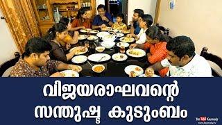 The Happy Family of Actor Vijayaraghavan | Kaumudy TV