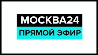 Смотреть видео Новости прямой эфир – Москва 24 // Москва 24 онлайн онлайн
