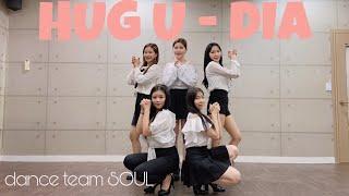 [ SOUL ] 감싸줄게요 Hug U - 다이아 DIA / 커버댄스 Cover dance