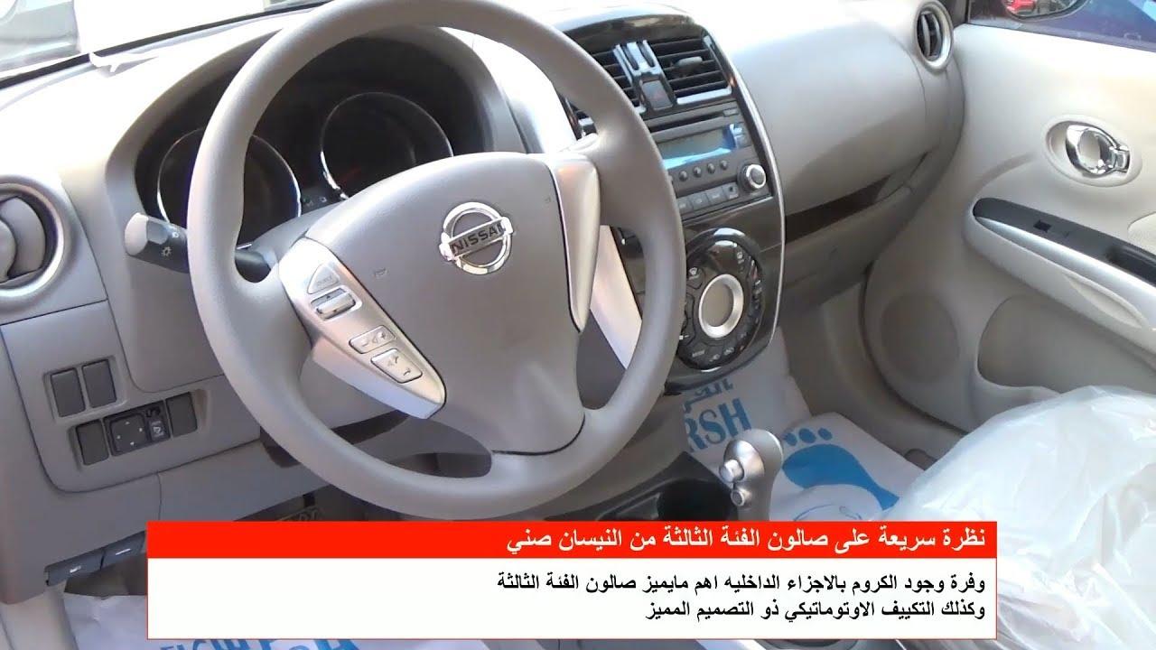 استعراض مواصفات نيسان صني 2020 الفئة الثالثة Nissan Sunny Youtube