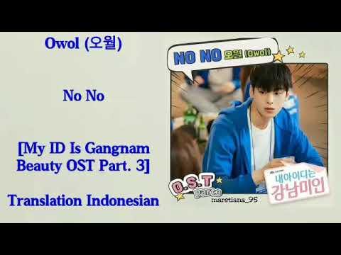 Owol (오월) – No No Lyrics HAN-ROM-INDO My ID Is Gangnam Beauty OST Part. 3