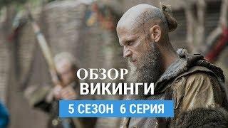 Викинги 5 сезон 6 серия. Обзор