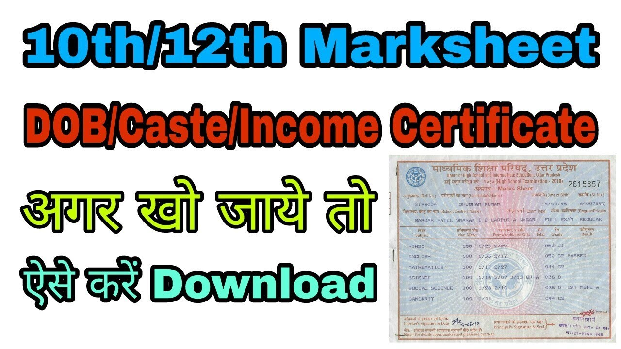 How to Get your 10th/12th Marksheet, DOB/Caste/Income