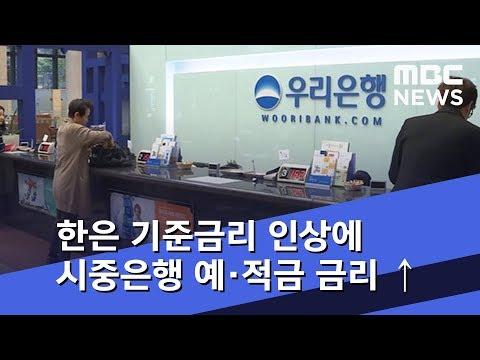 한은 기준금리 인상에 시중은행 예·적금 금리 ↑ (2018.11.30/5MBC뉴스)