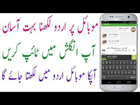 Best Urdu Keyboard For Mobile 2019