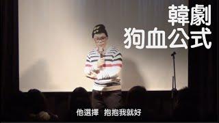 賀瓏脫口秀【韓劇的狗血公式】Hello Stand-up comedy