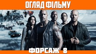 "Огляд фільму ""Форсаж 8"" / The Fate of the Furious (2017)"