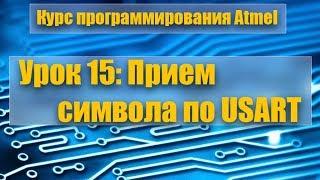 Курс программирования микроконтроллеров Atmel: Урок 15 - Прием символа по USART