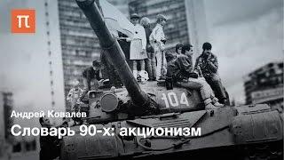Словарь 90-х: акционизм