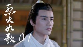 烈火如歌 | The  Flame's Daughter 01(迪麗熱巴、周渝民、張彬彬等主演)