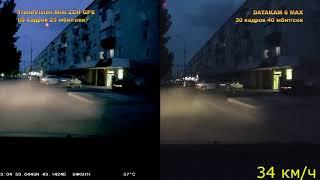 TrendVision Mini 2CH GPS против DATAKAM 6 MAX (вечер)