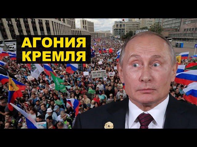 Истерика Кремля перед выборами. Россияне против Единой России