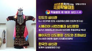 증산도 문화사상 국제학술대회 예고ㅣ2021년 4월 23…