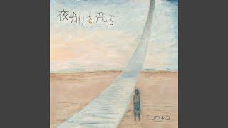 Provided to YouTube by TuneCore Japan 夜に決意を · Kokoroneko 夜明けを飛ぶ ℗ 2016 Kokoroneko Released on: 2016-10-29 Composer: Kokoroneko Lyricist: ...