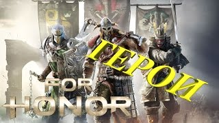 For Honor - обзор героев (ЗБТ)(Партнёрская программа: http://join.air.io/MAJLbIW Для стимула: WebMoney R739889524365 Стрим на YouTube: https://gaming.youtube.com/c/MAJLbIW/live ..., 2017-01-29T05:21:23.000Z)