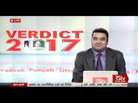 (Latest Elections News) | Verdict -  January 25, 2017 (6:30 pm)
