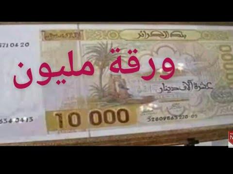 اوراق النقدية العملة الجزائرية الجديدة مقارنة مع العملة المعدنية والورقية القديمة تغيير الاوراق Youtube