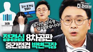 [박변극장]  8차까지 온 정경심 재판 중간점검