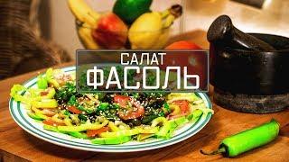 Салат из стручковой фасоли. Вегетарианский овощной рецепт