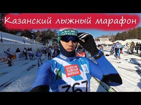 Казанский лыжный марафон 2019. Тесты лыж Yoko.