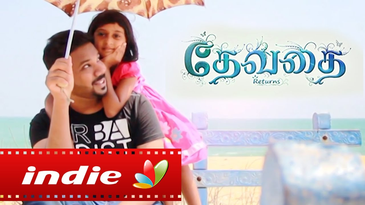 thevathaye father daughter love song tamil album song daddy