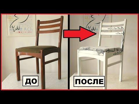 Реставрация своими руками стулья