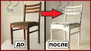 как из старого стула сделать новый