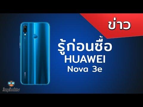 รู้ก่อนซื้อ Huawei Nova 3e คลิปเดียวจบ รู้เรื่อง - วันที่ 13 May 2018