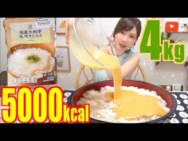 【大食い】めっちゃ簡単おいしい!たまごとろろご飯[4キロ]5000kcal【木下ゆうか】