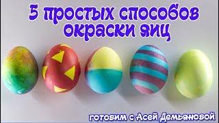 5 способов покрасить яйца. Идеи для окраски яиц на Пасху.