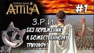 Attila Total War. Легенда. Западный Рим. Без поражений и марионеток. #1