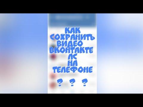 Как сохранить видео на телефон из Вконтакте лс | #2