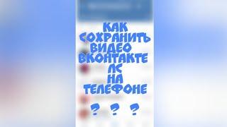 Как сохранить видео на телефон из Вконтакте лс  2