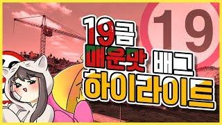 김뚜띠|*이어폰필수* 너무너무 매운 19금 듀오 하이라이트 #2 (feat.첫눈에뿅)|배틀그라운드